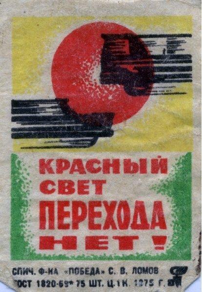 Коллекция этикеток со спичечных коробков в СССР (28)