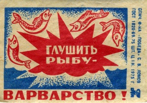 Коллекция этикеток со спичечных коробков в СССР (27)