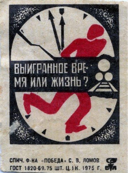 Коллекция этикеток со спичечных коробков в СССР (26)