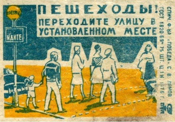 Коллекция этикеток со спичечных коробков в СССР (25)