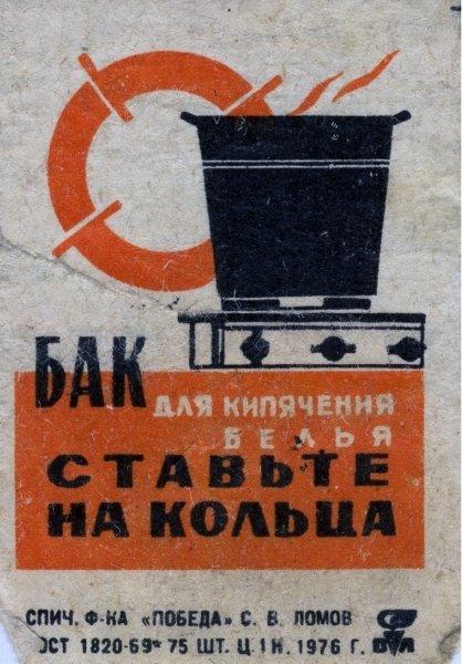 Коллекция этикеток со спичечных коробков в СССР (23)