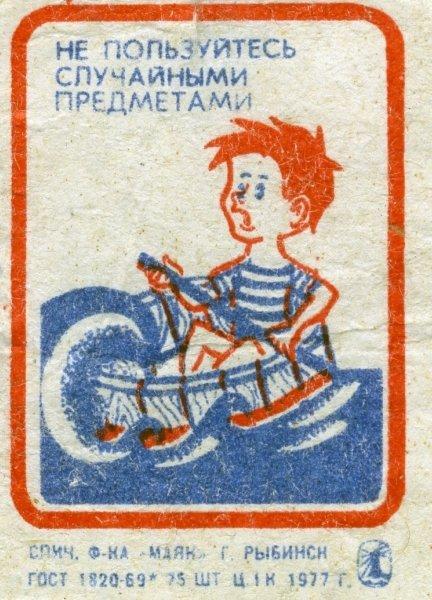 Коллекция этикеток со спичечных коробков в СССР (21)