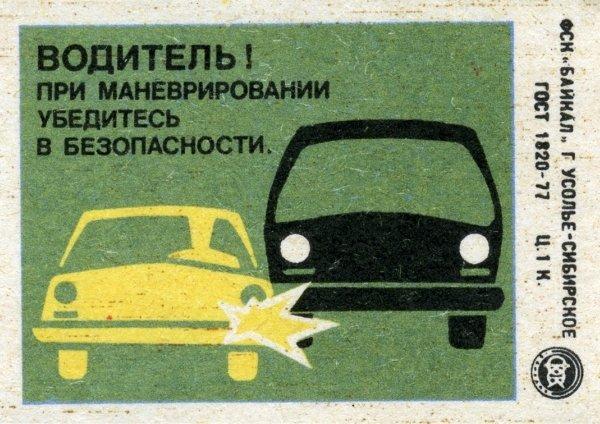 Коллекция этикеток со спичечных коробков в СССР (19)