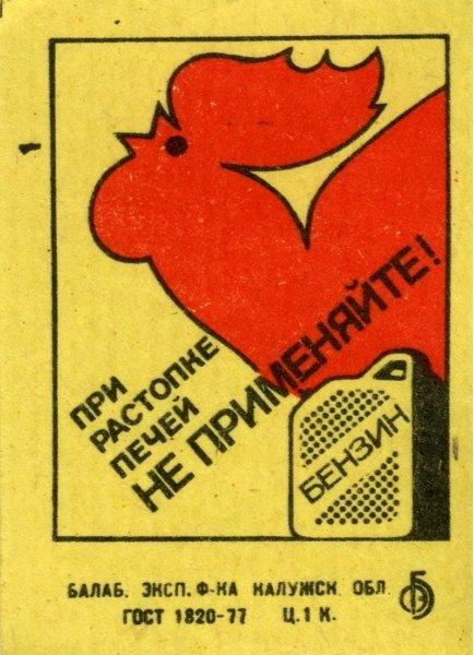Коллекция этикеток со спичечных коробков в СССР (18)