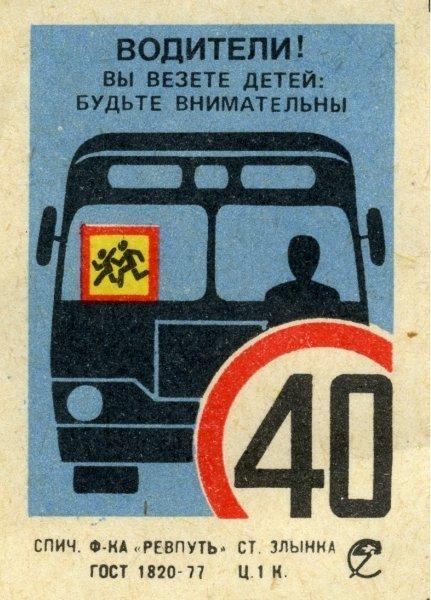 Коллекция этикеток со спичечных коробков в СССР (16)
