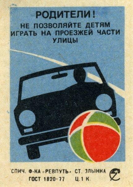 Коллекция этикеток со спичечных коробков в СССР (14)