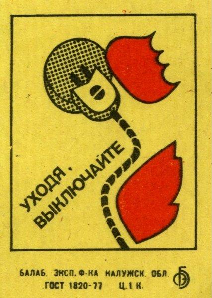 Коллекция этикеток со спичечных коробков в СССР (13)
