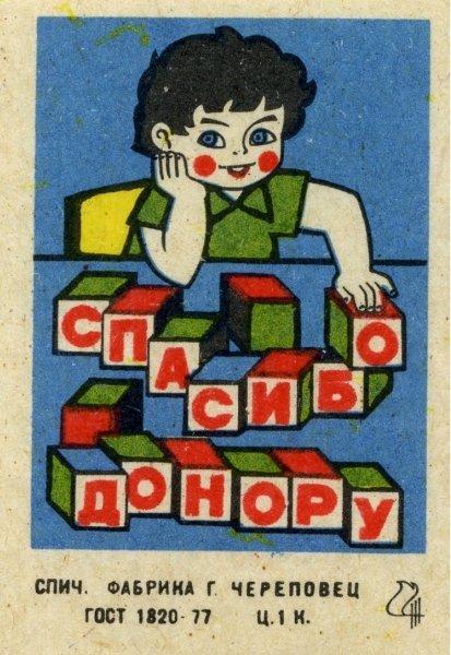 Коллекция этикеток со спичечных коробков в СССР (11)