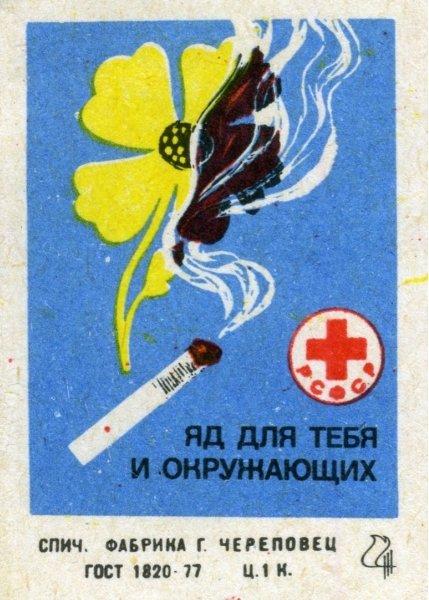 Коллекция этикеток со спичечных коробков в СССР (10)