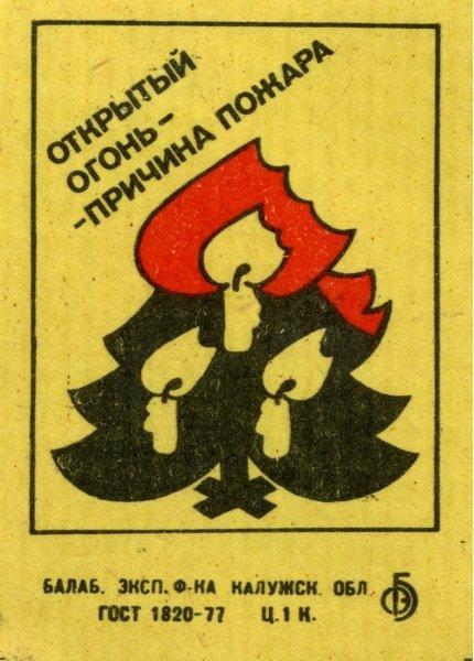 Коллекция этикеток со спичечных коробков в СССР (9)