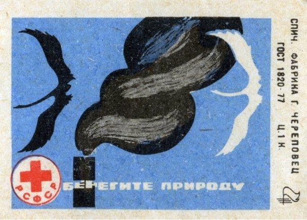Коллекция этикеток со спичечных коробков в СССР (8)