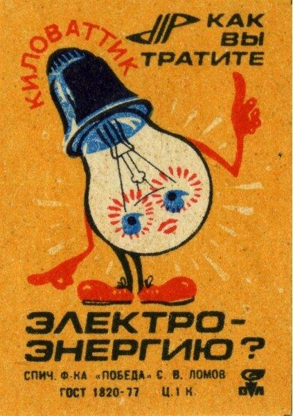 Коллекция этикеток со спичечных коробков в СССР (1)