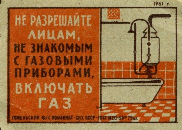 Коллекция этикеток со спичечных коробков в СССР (6)
