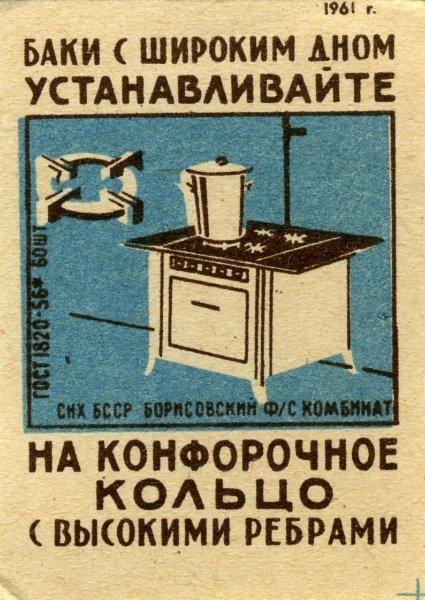 Коллекция этикеток со спичечных коробков в СССР (5)