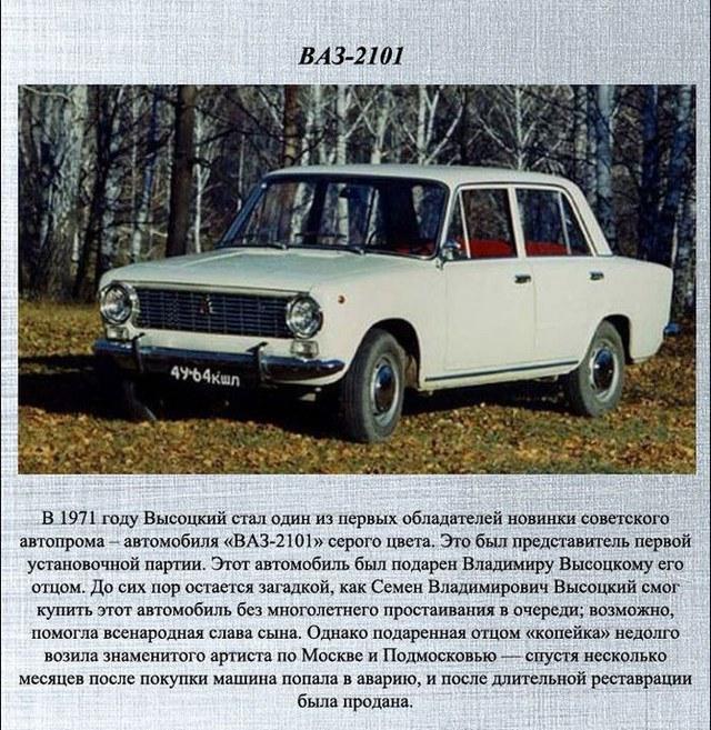 Какими автомобилями владел Владимир Высоцкий (2)