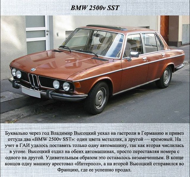 Какими автомобилями владел Владимир Высоцкий (4)