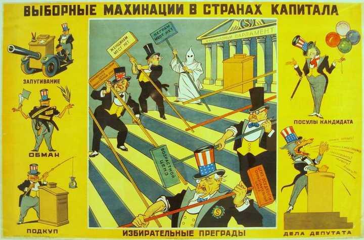 Антиамериканские плакаты времен СССР (26)