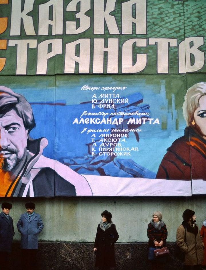 Фото Москвы времен СССР (10)