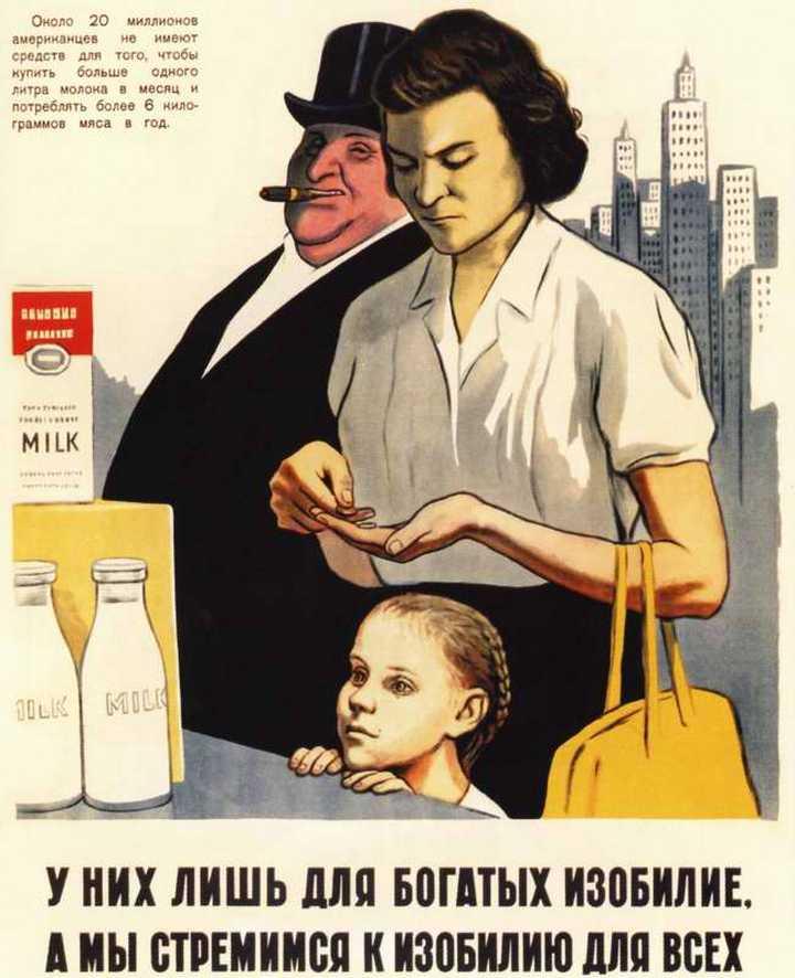 Антиамериканские плакаты времен СССР (17)