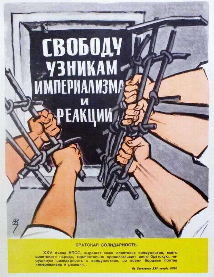 Антиамериканские плакаты времен СССР (15)