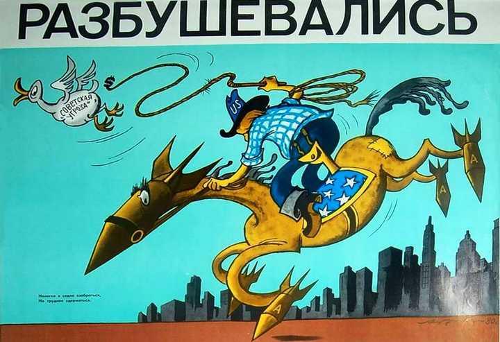 Антиамериканские плакаты времен СССР (14)