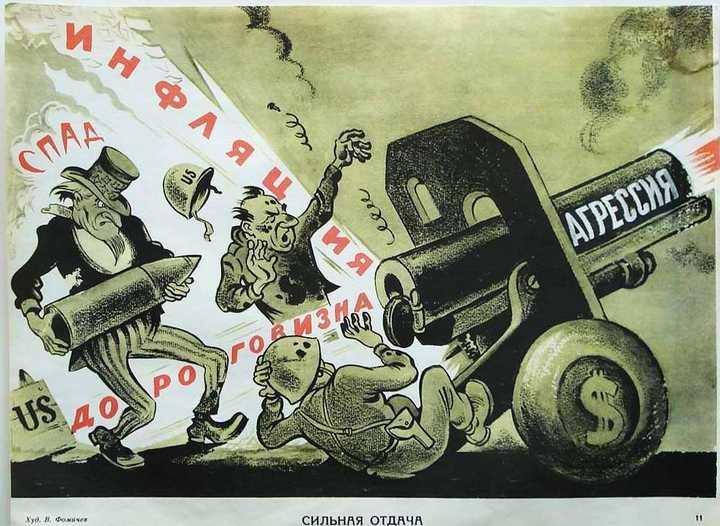 Антиамериканские плакаты времен СССР (3)
