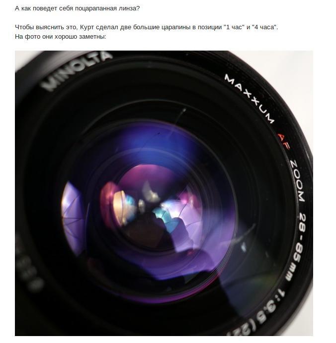 Как влияет грязный объектив на снимки (3)