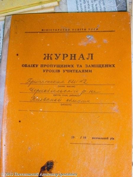 Школы в Припяти, интересное фото (14)