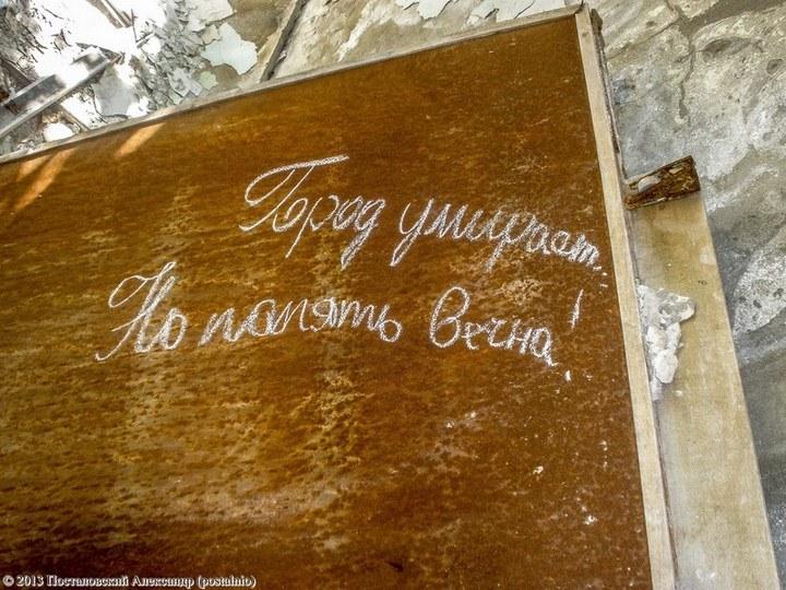 Школы в Припяти, интересное фото (35)