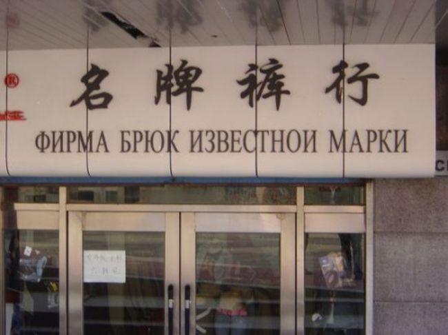 Китайские вывески на магазинах по-русски (15)