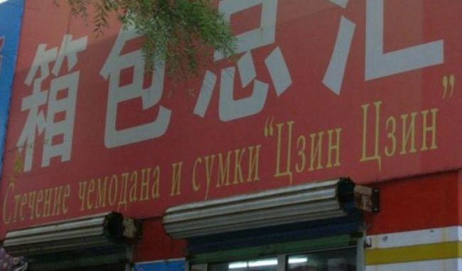 Китайские вывески на магазинах по-русски (10)