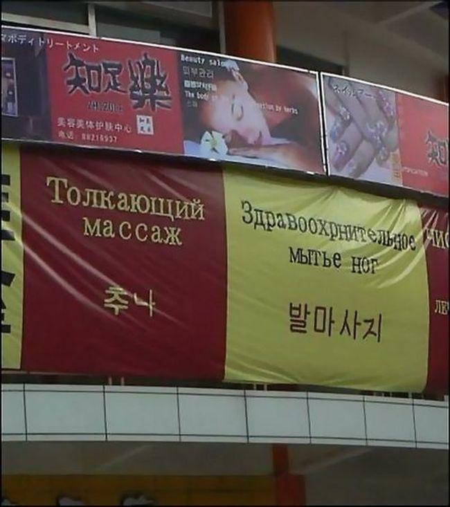 Китайские вывески на магазинах по-русски (9)