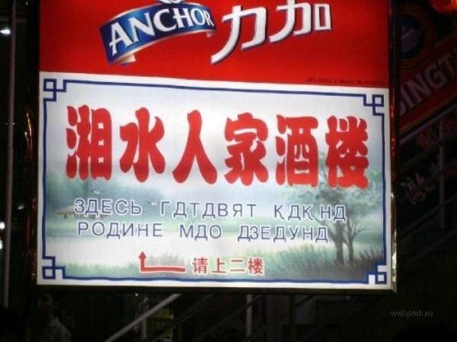 Китайские вывески на магазинах по-русски (6)