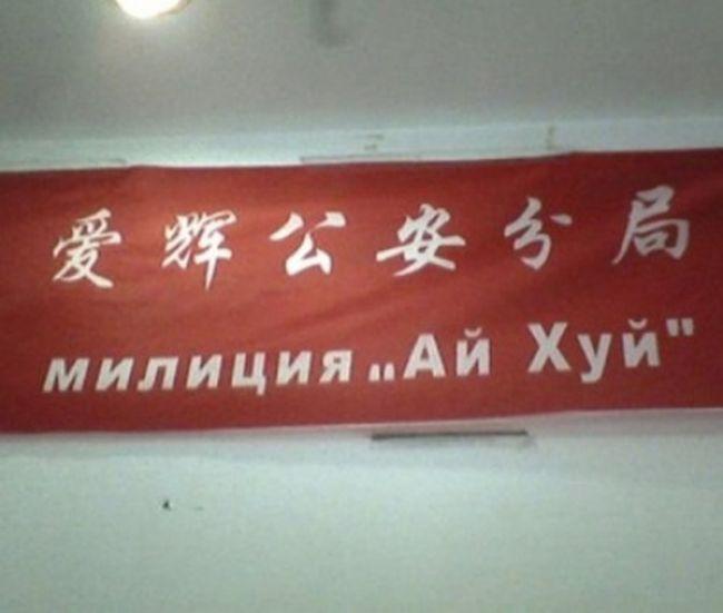 Китайские вывески на магазинах по-русски (5)