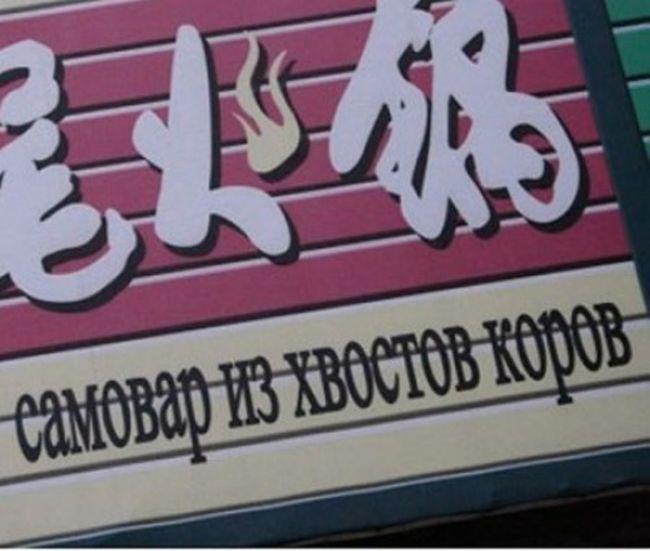 Китайские вывески на магазинах по-русски (3)