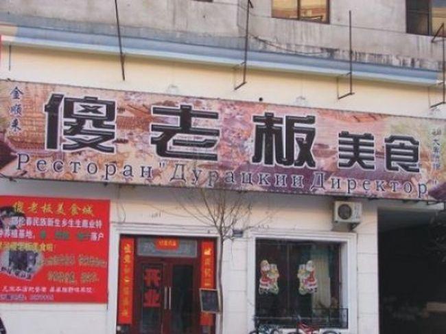 Китайские вывески на магазинах по-русски (25)