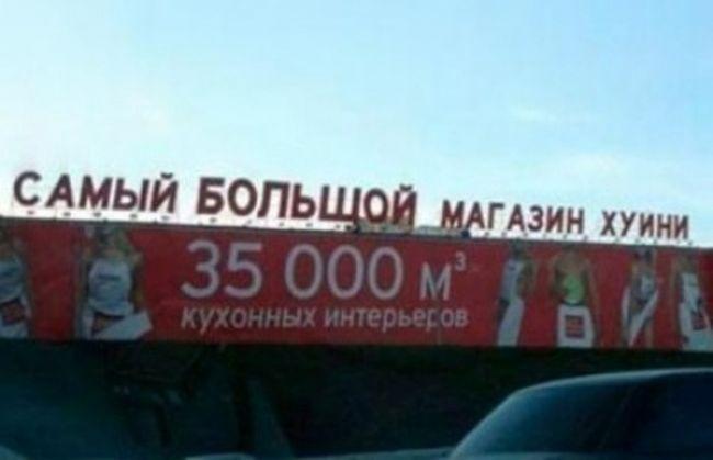 Китайские вывески на магазинах по-русски (22)