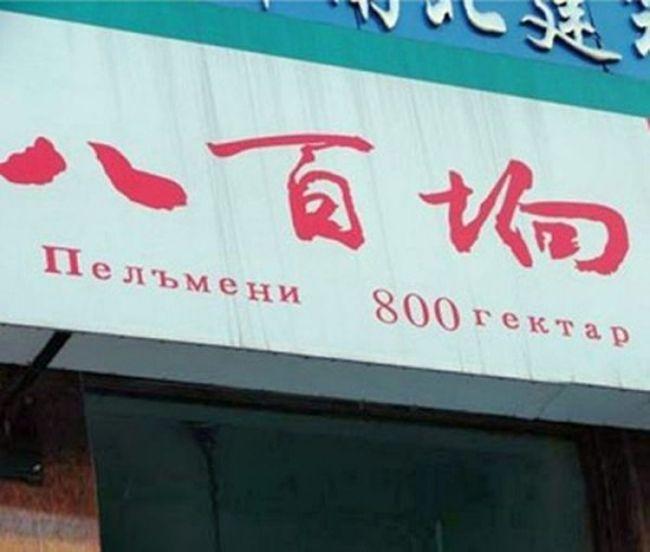 Китайские вывески на магазинах по-русски (20)