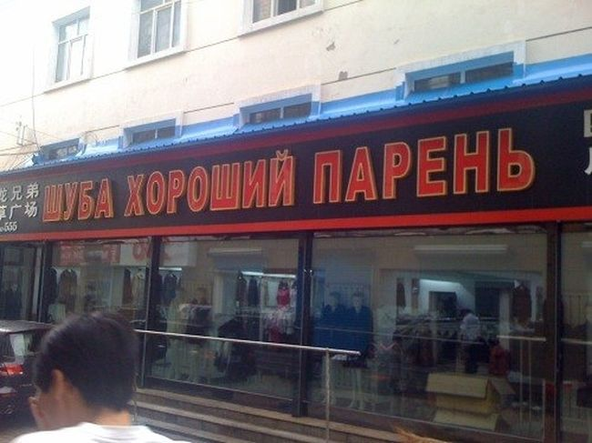 Китайские вывески на магазинах по-русски (19)