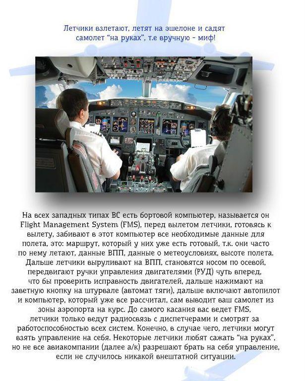 Почему летать на самолете безопасно, системы безопасности в пассажирских самолетах (7)