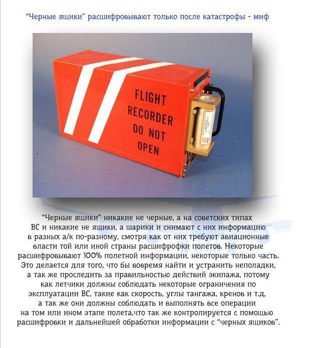 Почему летать на самолете безопасно, системы безопасности в пассажирских самолетах (9)