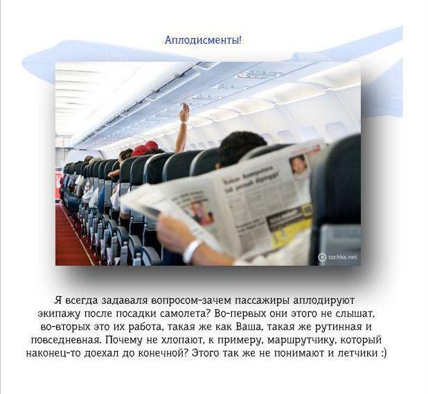 Почему летать на самолете безопасно, системы безопасности в пассажирских самолетах (10)