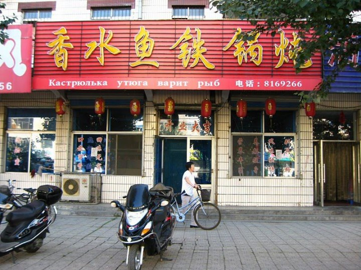 Китайские вывески на магазинах по-русски (1)