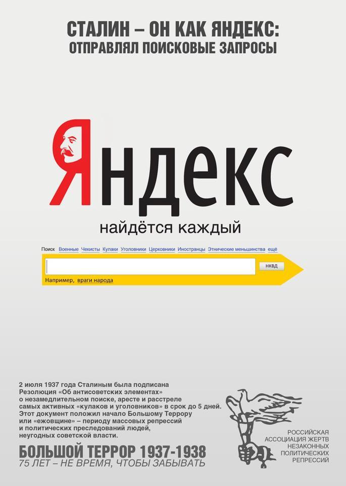 Сталин как Google: ты ему вопрос - он тебе ссылку (2)
