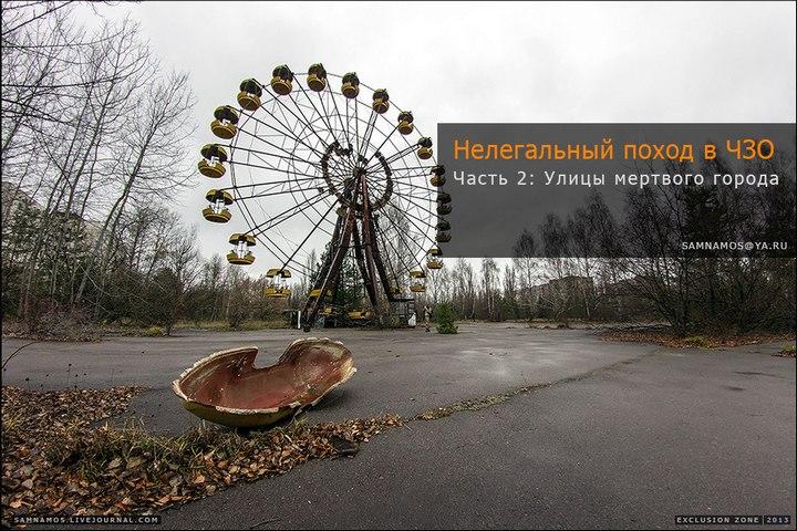 Самостоятельный поход в Припять (1)