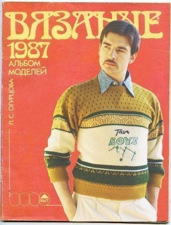 Модные шмотки 90-х (9)