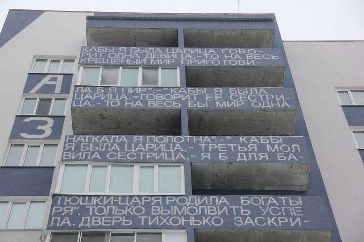 Многоквартирный дом расписанный стихами (15)