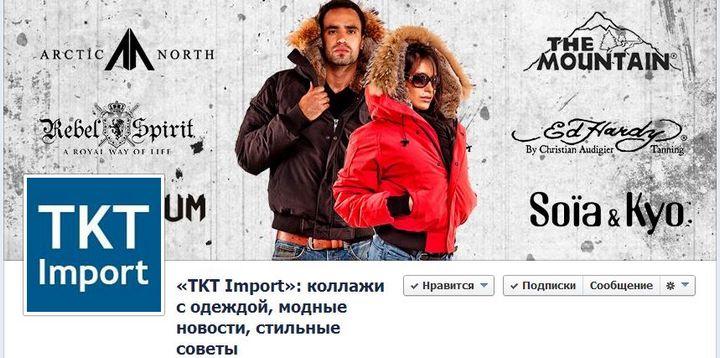«TKTImport» ждет Ваши отзывы на своей странице Facebook (1)