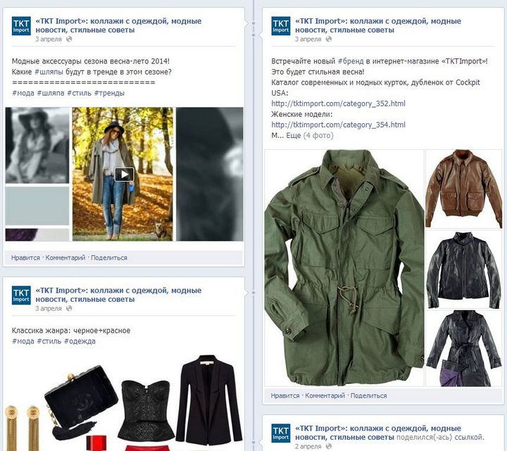 «TKTImport» ждет Ваши отзывы на своей странице Facebook (2)