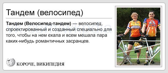Короче, Википедия (5)